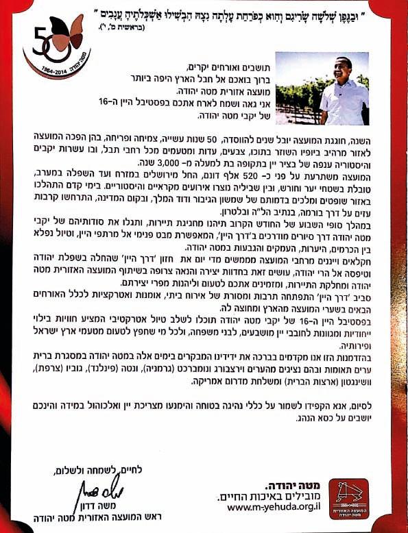 משה דדון ראש המועצה האזורית מטה יהודה