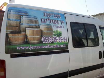 חביות ירושלים-רכב