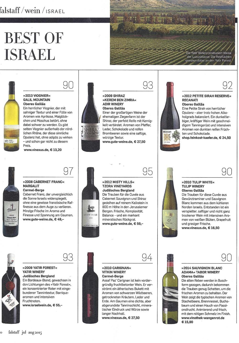 יינות ישראליים גרמניה
