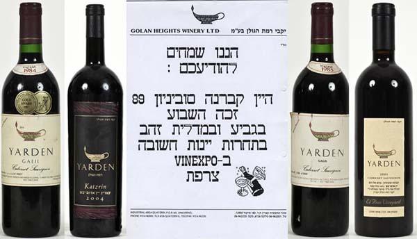 הוראות חדשות יינות יקבי רמת הגולן במכירה פומבית | WinesIsrael – יין ישראלי DK-65