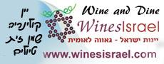 WinesIsrael – יין ישראלי, קולינריה, שמן זית וטיולים